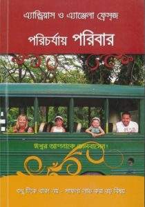 FIM Bangla Translation